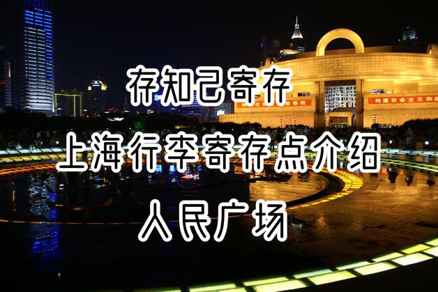 存知己上海人民广场行李寄存点介绍