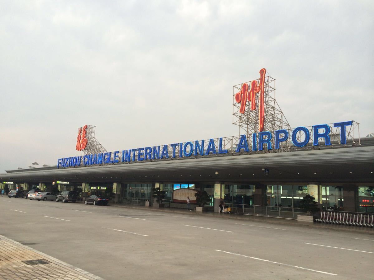 长乐国际机场有寄存行李的地方吗?