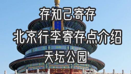存知己北京天坛行李寄存点介绍