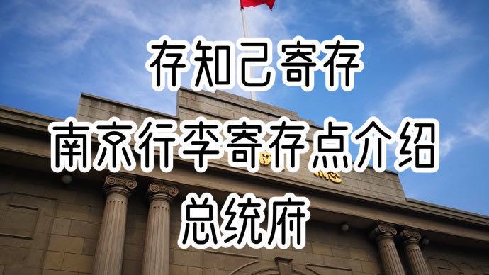 存知己南京总统府行李寄存点介绍