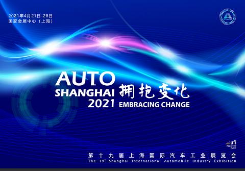 2021年上海车展交通门票全攻略上海国家会展中心行李寄存指南