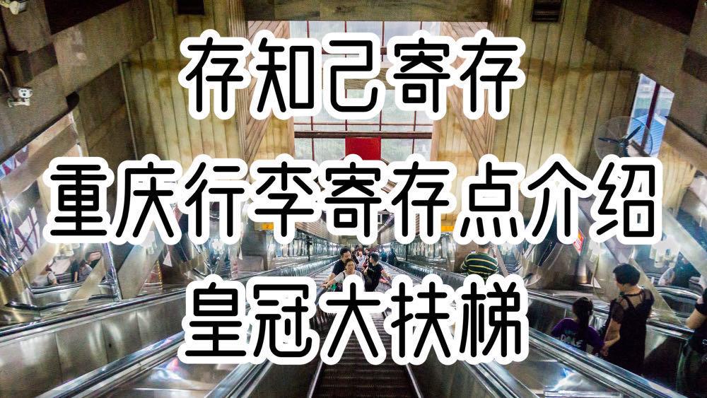 存知己重庆皇冠大扶梯行李寄存点介绍
