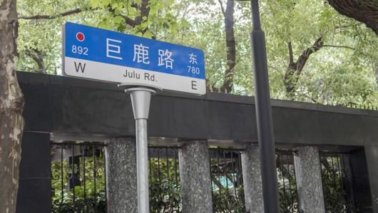 上海巨鹿路行李寄存新方式(位置/价格)