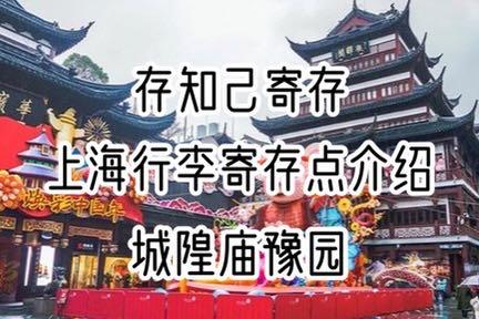 存知己上海城隍庙豫园行李寄存点介绍