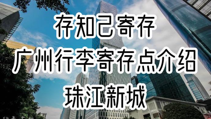 存知己广州珠江新城行李寄存点介绍