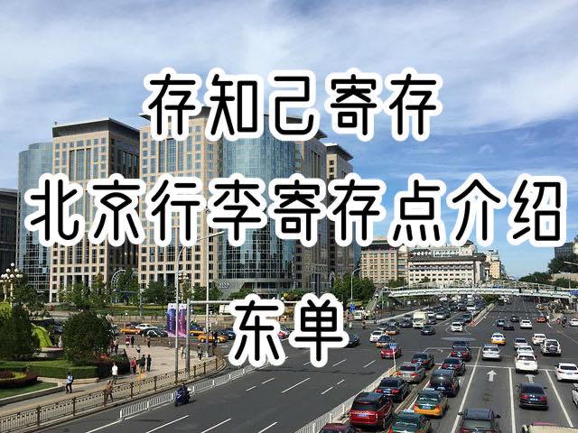 存知己北京东单行李寄存点介绍