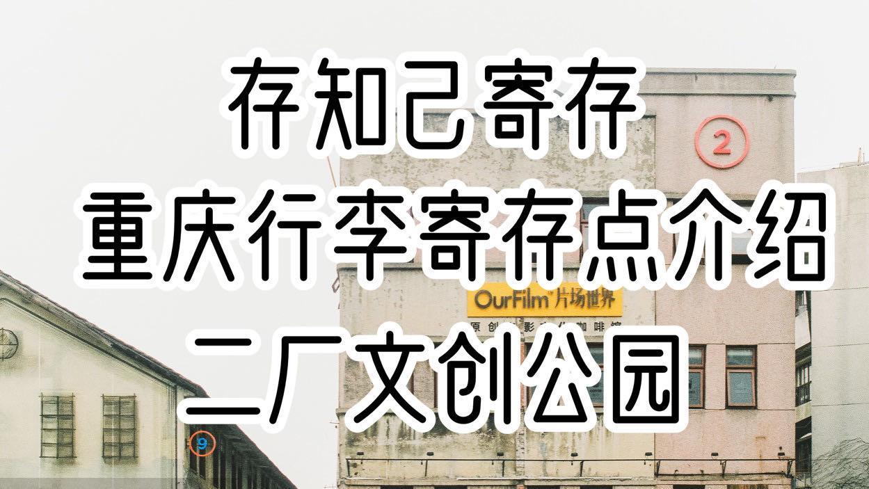 存知己重庆二厂文创公园行李寄存点介绍
