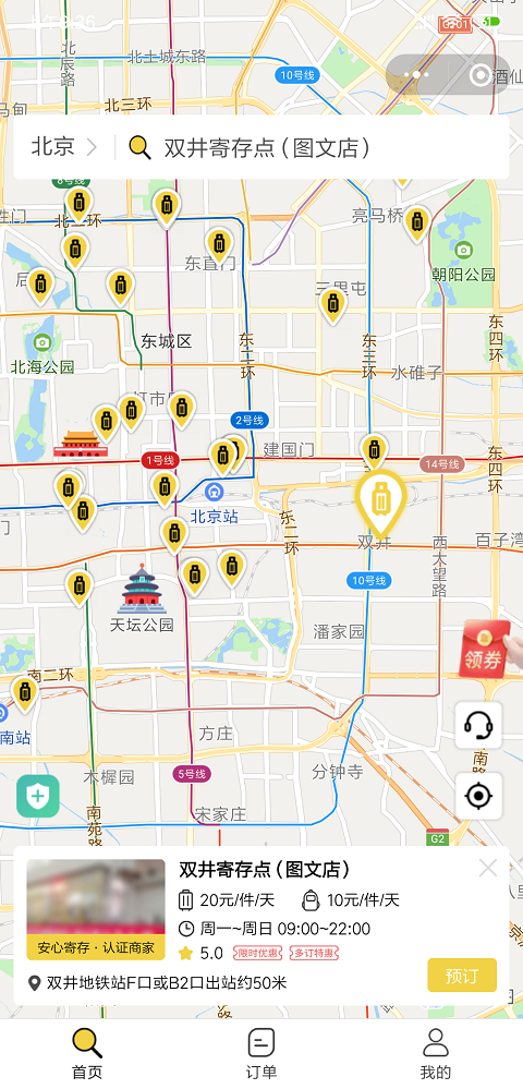 北京行李寄存