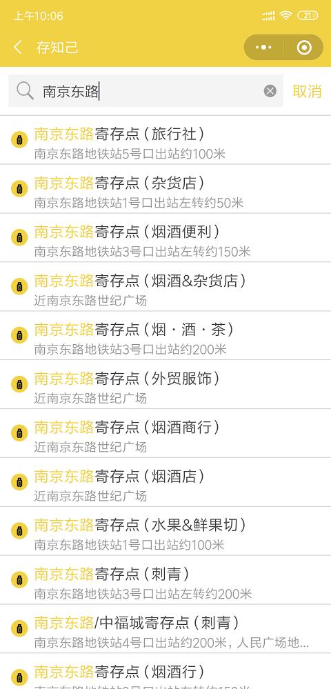 上海南京路步行街行李寄存的地方(存知己寄存)