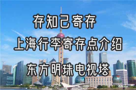 存知己上海东方明珠行李寄存点介绍