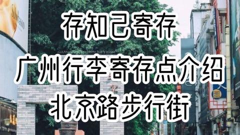 存知己广州北京路步行街行李寄存点介绍