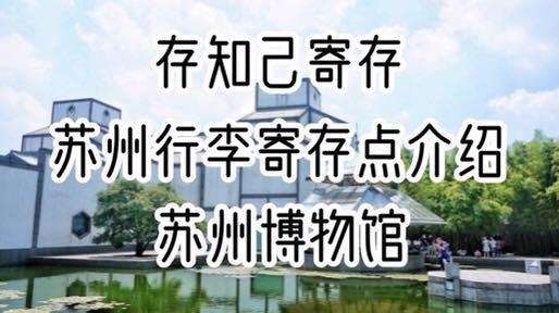 存知己苏州博物馆行李寄存点介绍