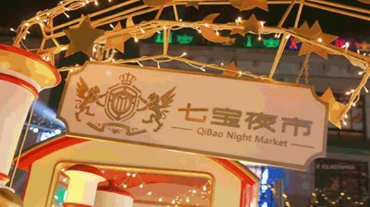 上海七宝古镇行李寄存新方式(位置/价格)