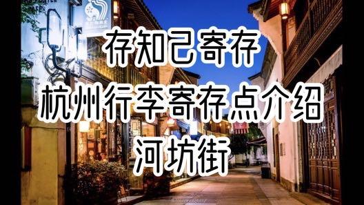 存知己杭州河坊街行李寄存点介绍