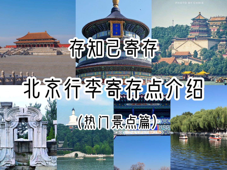 存知己北京行李寄存点介绍(热门景点篇)