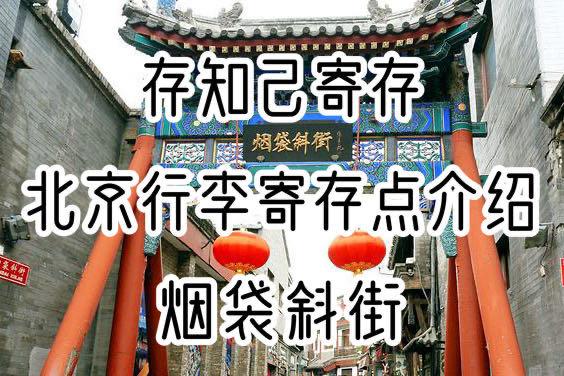 存知己北京烟袋斜街行李寄存点介绍