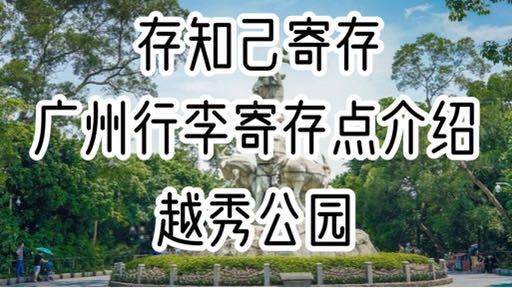 存知己广州越秀公园行李寄存点介绍