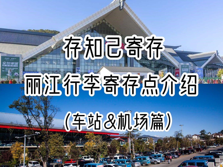 存知己丽江行李寄存点介绍(车站&机场篇)