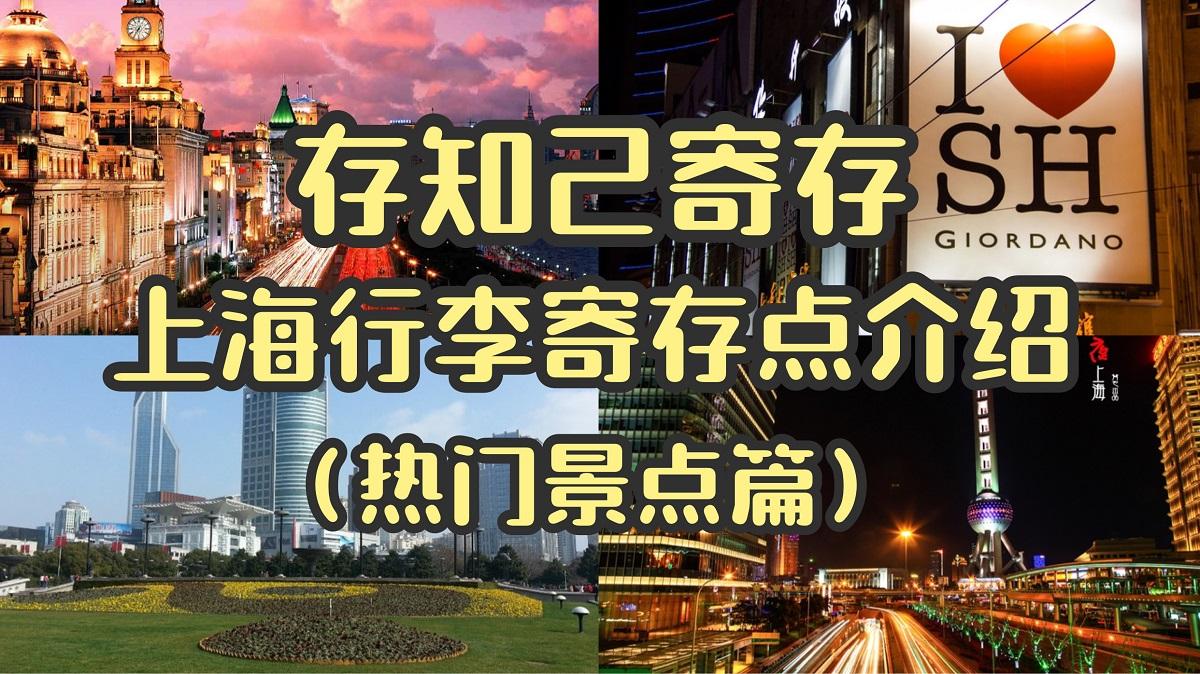 存知己寄存上海行李寄存点介绍(热门景点篇一)