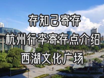 存知己杭州西湖文化广场行李寄存点介绍