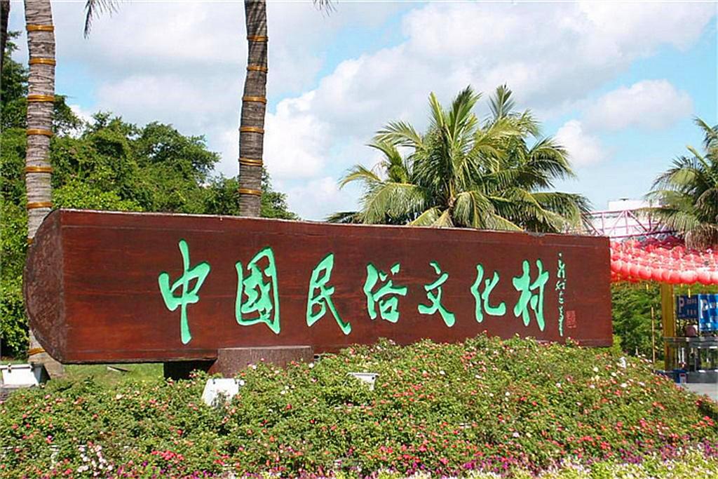 中华民俗村有寄存行李的地方吗?