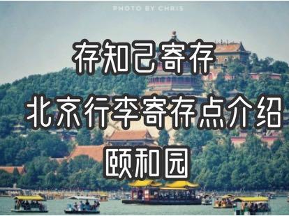 存知己北京颐和园行李寄存点介绍
