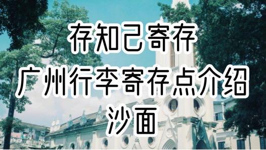 存知己广州沙面行李寄存点介绍