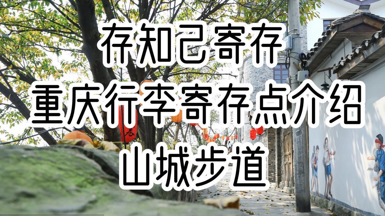 存知己重庆山城步道行李寄存点介绍