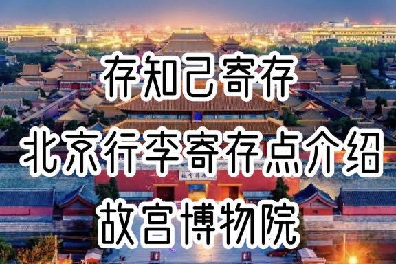存知己北京故宫行李寄存点介绍