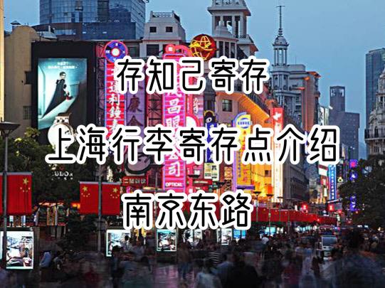 存知己上海南京东路行李寄存点介绍