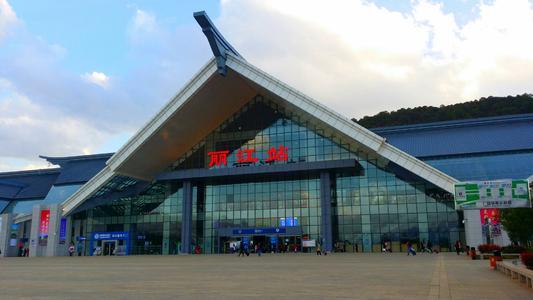 丽江火车站行李寄存新方式(位置/价格)