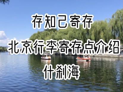 存知己北京什刹海行李寄存点介绍